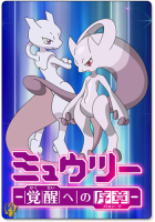 Mewtwo - Kakusei he no Prologue