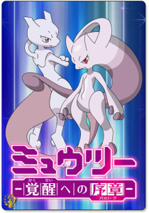 Mewtwo- Kakusei he no Prologue