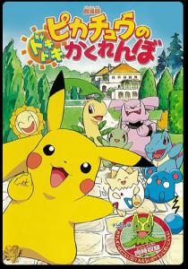 Pikachu no Dokidoki Kakurenbo