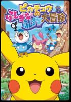 Pikachu no Fushigi na Fushigi na Daibouken