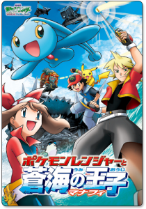 Pocket Monsters Advanced Generation Pokemon Ranger to Umi no Ouji Manaphy