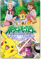 Pocket Monsters Diamond and Pearl - Hikari e Nibi Gym
