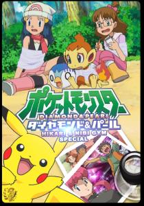 Pocket Monsters Diamond and Pearl - Hikari e Nibi Gym