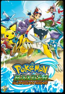 Pokémon Ranger Hikari no Kiseki