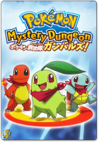 Pokemon Mystery Dungeon Team Go-Getters Out of the Gate