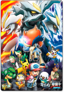 Gekijouban Pocket Monsters Best Wishes - Kyurem vs Seikenshi Keldeo
