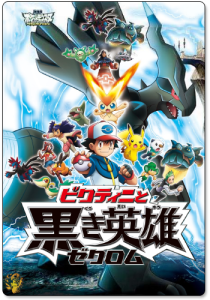 Pokémon - O Filme - Branco - Victini and Zekrom