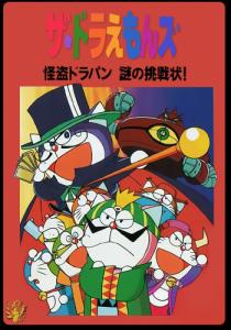 The Doraemons Kaitou Dorapin Nazo no Chousenjou