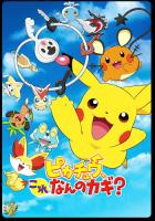 Pikachu, Kore Nan no Kagi?