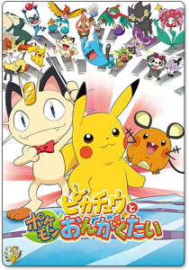 Pikachu to Pokemon Ongakutai