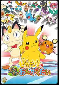 Pikachu to Pokemon Ongakutai